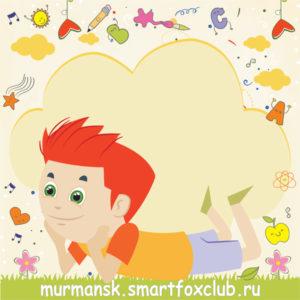 Частный детсад в Мурманске «СмартФокс»